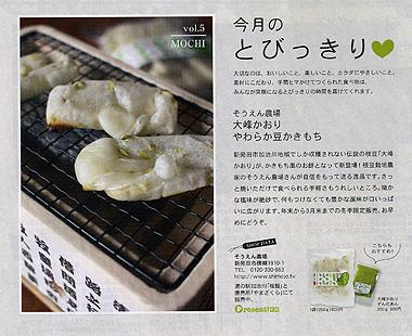 大峰かおりかき餅.jpg