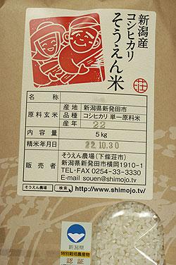 米袋_new.jpg