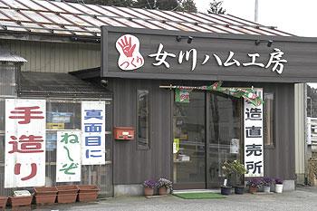 女川ハム09.3.20.jpg