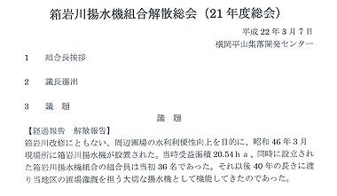 総会資料.jpg