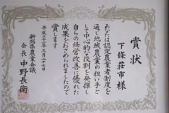 賞状09.3.27.jpg